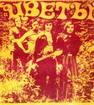 Первая пластинка на фирме «Мелодия». 1972г.