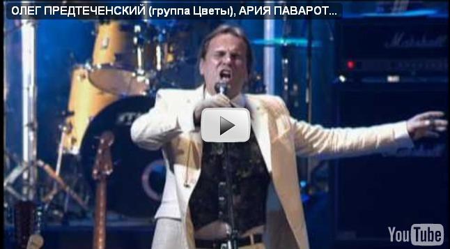 Видео Группа Цветы Саша Лосев